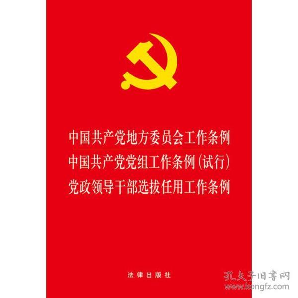 中国共产党党组工作条例(试行)党政领导干部选拔任用工作条例