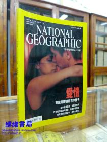 NATIONAL  GEOGRAPHIC  美国国家地理杂志 中文版 2006年2号