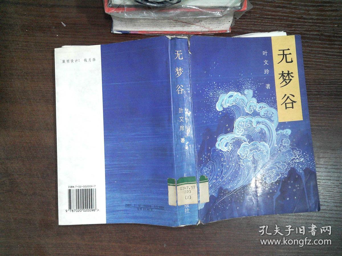 无梦谷_叶文玲_孔夫子旧书网图片