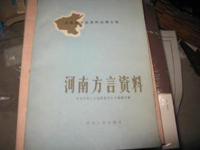 河南地方志资料丛编之四-河南方言资料  卢甲文先生签赠本