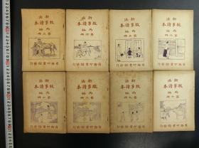 【新法故事读本】丙编3至10册 民国 多图 儿童读物 商务印书馆 罕见美品