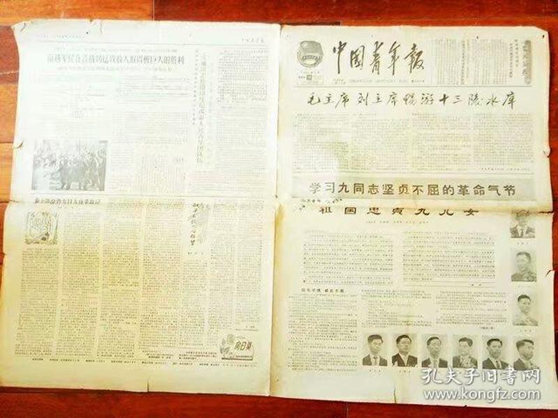 中国青年报   1965年5月27
