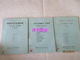 中国六爻预测学:《六爻快速推断法》函授教程、《紫微快速推断法》交流学术:中国紫微预测学、中国紫微斗数预测学:《紫斗心经》交流学术  3册合售