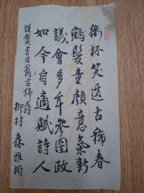 民国日本(兰花图)笺纸书信一张,【柳村森雅树】书写,贺【吉田翁】古稀