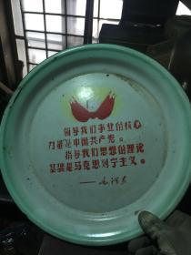 文革搪瓷毛主席语录党旗茶盘