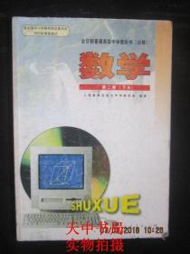 2006年版:全日制普通高级中学教科书(必修)数学 第二册(下B)
