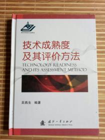 技术成熟度及其评价方法(内页干净)