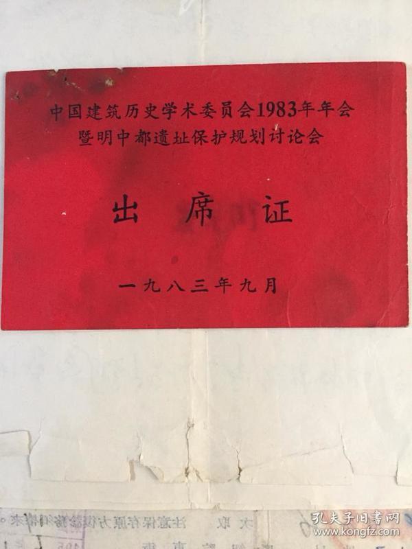 建筑大师陶宗震出席中国建筑历史委员会1983年明中都遗址保护讨论会出席证