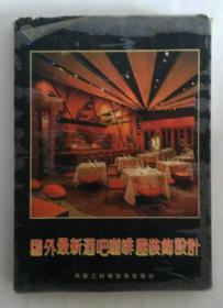 国外最新酒吧咖啡屋装饰设计(带书衣)