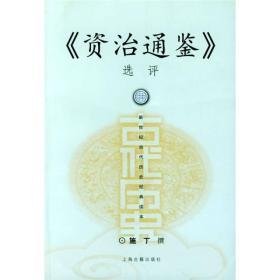 《资治通鉴》选评 新世纪古代历史经典读本