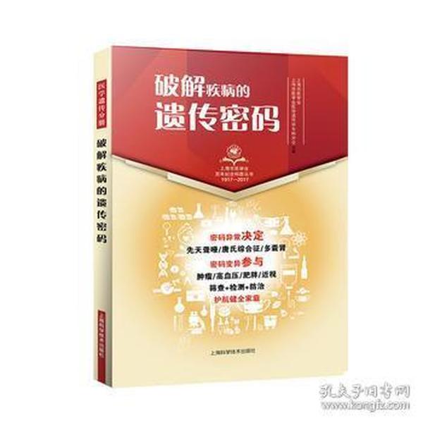 破解疾病的遗传密码 上海市医学会百年纪念科普丛书
