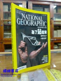 NATIONAL  GEOGRAPHIC  美国国家地理杂志 中文版 2006年7号