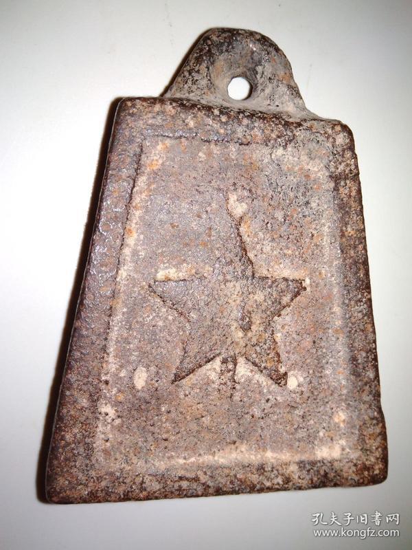 山东解放区带五角星的秤砣