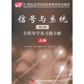信号与系统(第三版)全程导学及习题全解[  上册]9787511909466