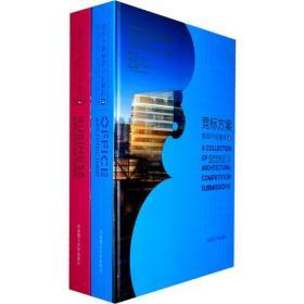 (2011)竞标方案表现作品集成3,4(办公建筑,商业建筑)(景观与建筑设计系列)