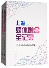 上海媒體融合全記錄2015(套裝上下卷)