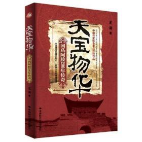 天宝物华 国药阿胶200年传奇