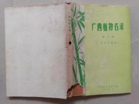 广西植物名录 第三册:单子叶植物