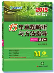 考研数学15年真题解析与方法指导[ 数学一]