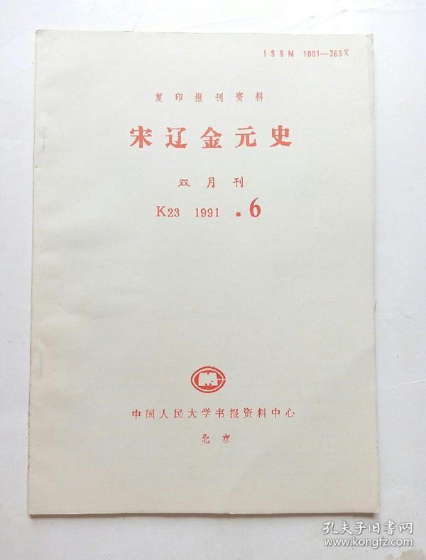 复印报刊资料:宋辽金元史(双月刊 K23 1991.6)