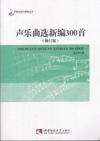 声乐曲选新编300首(修订版)——21世纪音乐教育丛书