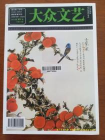 大众文艺(2013年第22期总第328期)