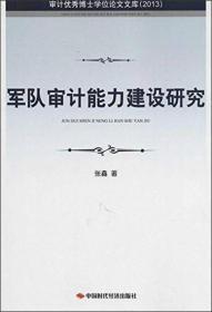 审计优秀博士学位论文文库(2013)  军队审计能力建设研究