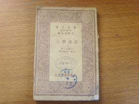 万有文库 经济学史 1.2.4册=3册合售