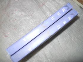 侠客行(上下册)三联版线装钉