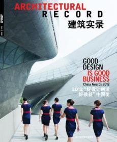 """建筑实录:2012""""好设计创造好效益""""中国奖"""