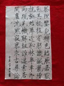 书写漂亮的瘦金体书法习作,520