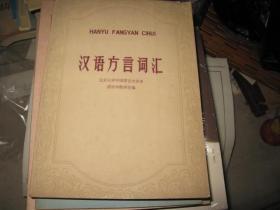 汉语方言词汇