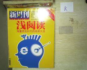 新周刊 2006年总第221期