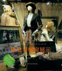 零距离服装商业设计系列--服装店橱窗展示
