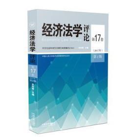 经济法学评论第17卷(2017年)第2期