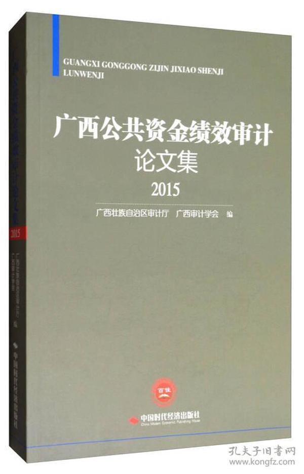 2015-广西公共资金绩效审计论文集