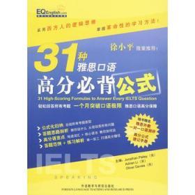 31种雅思口语高分必背公式:用31种高分公式回答所有雅思口语考题