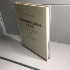 中国高校哲学社会科学发展报告(1978-2008):法学  (精装)【一版一印 正版现货   实图拍摄 看图下单】