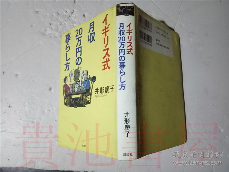 原版日本日文 イギリス式月収20万円暮らし方  井形庆子 讲谈社 2004年 32开硬精装