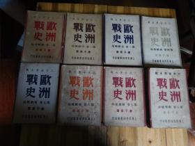 二次世界大战《欧洲战史》1-8卷全(附有 二次世界大战人物.兵器集影)