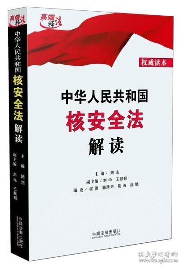 中华人民共和国核安全法解读