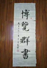 保真书法:吉林省书法协会理事、长春市书法家协会理事 于全能 书法博览群书/SH001