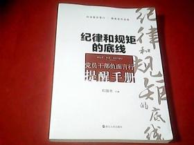 【正版】 纪律和规矩的底线:党员干部负面言行提醒手册 石国亮