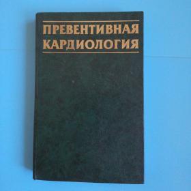 预防心脏病学   俄文原版精装1987年