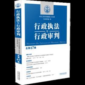 行政执法与行政审判(总第67集)