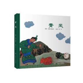 青凤/蔡皋的绘本世界