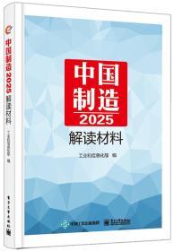 中国制造2025 解读材料