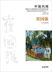 崔国强-中国风格-暨2015美国书展当代中国书画家作品集