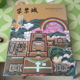 紫禁城 2010 增刊 (武当武术)