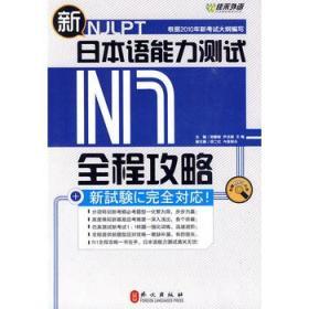新日本语能力测试N1全程攻略